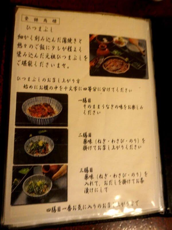 Instructions on eating hitsumabushi