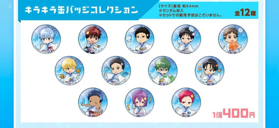 Kuroko's Basketball badges