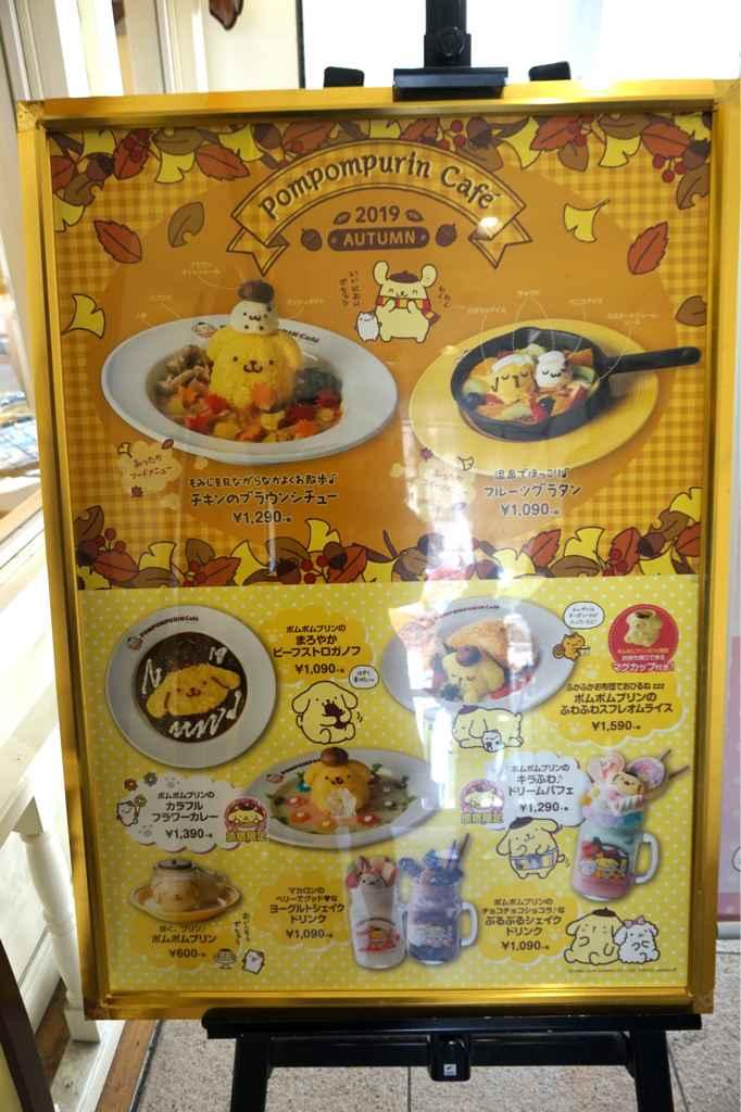 Special fall menu