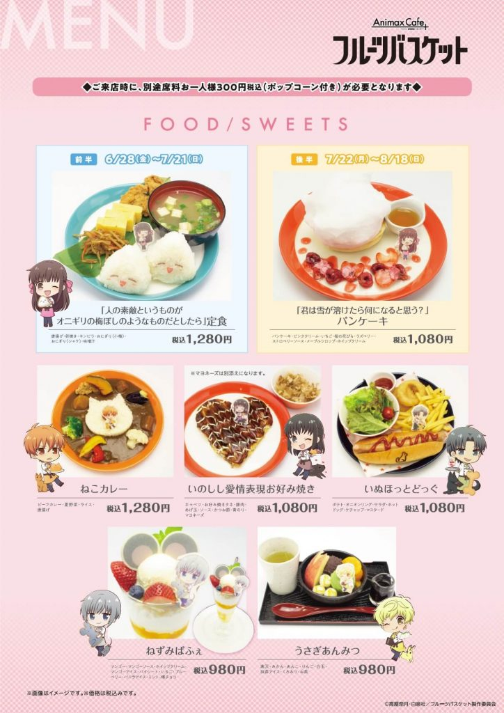 Fruits Basket Cafe menu