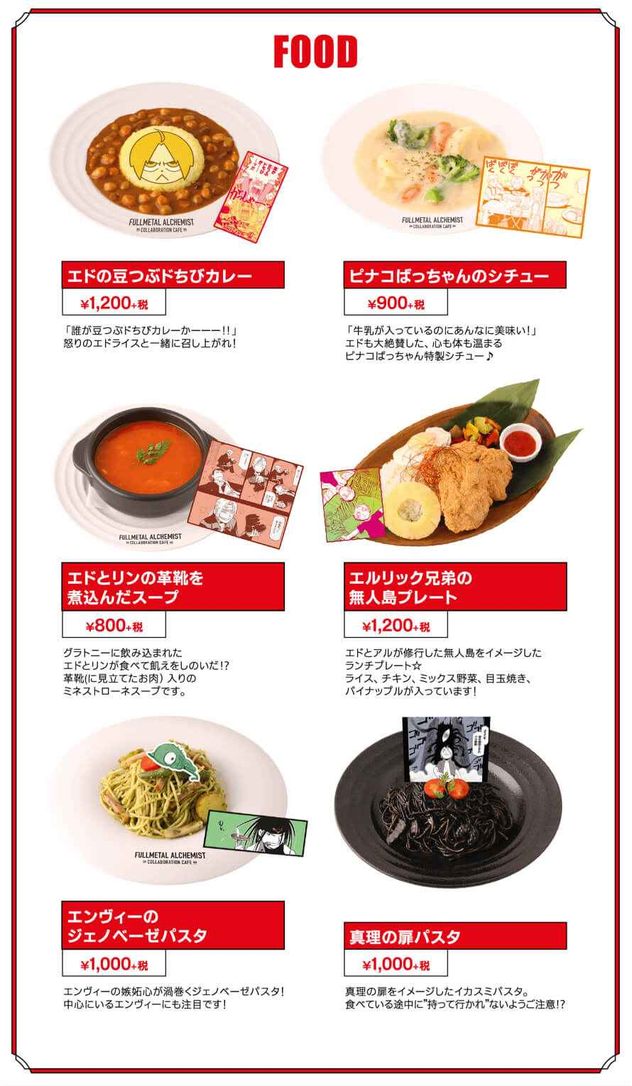 Food menu for the FMA Cafe