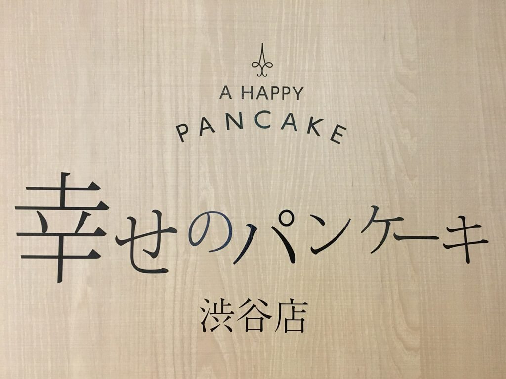 A Happy Pancake Logo