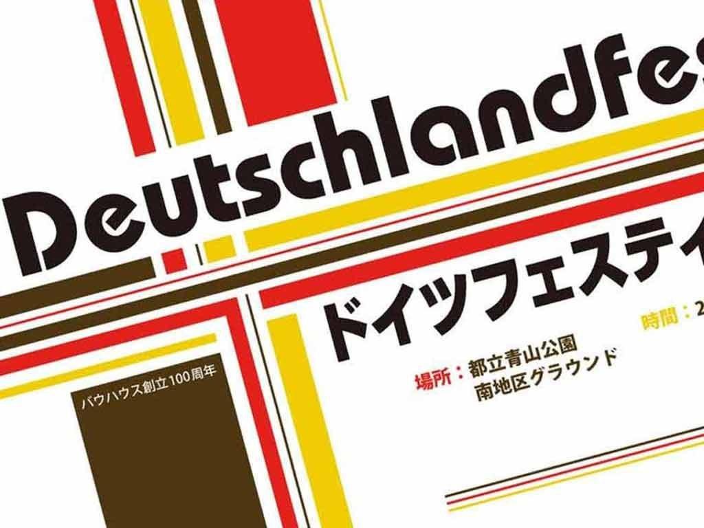 Aoyama Deutschland Festival
