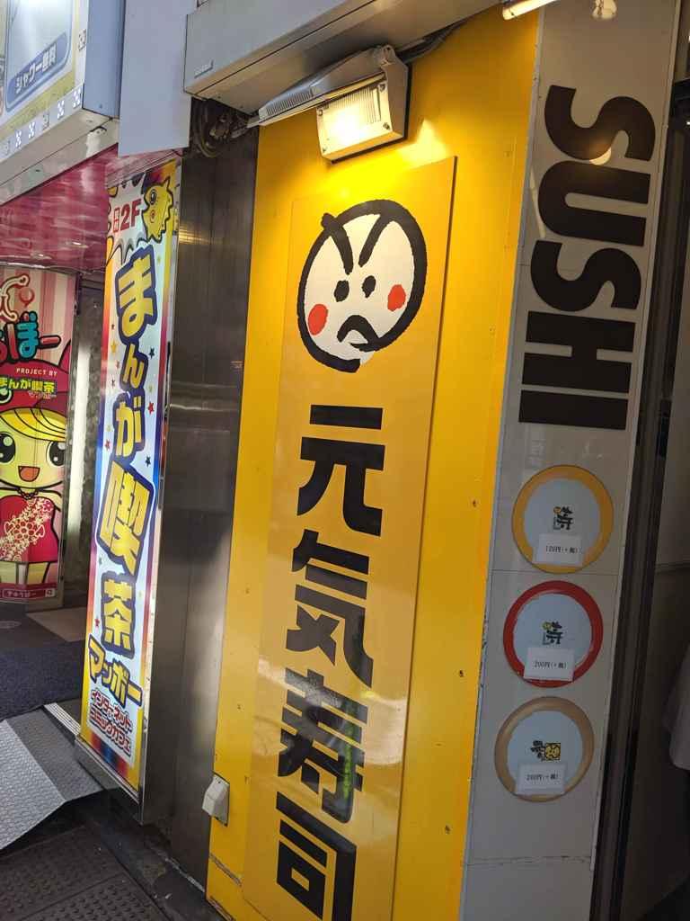Genki Sushi Shibuya front