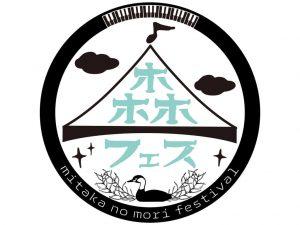 Mitaka no Mori Festival