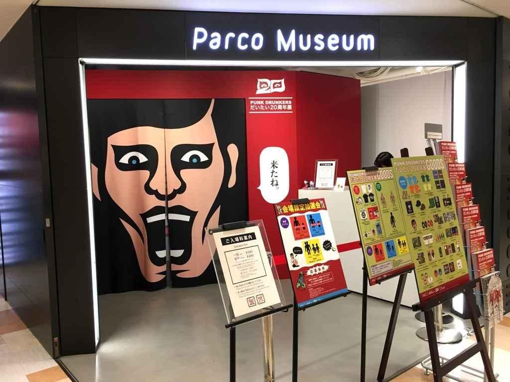 Punk Drunkers exhibit at Parco Museum