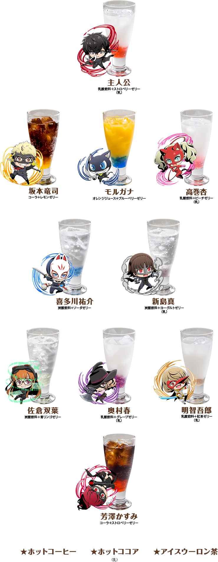 Persona 5 Cafe drink menu