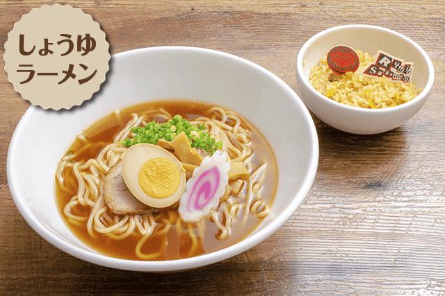 Ryuji Sakamoto's Favorite Mini Ramen & Fried Rice Set