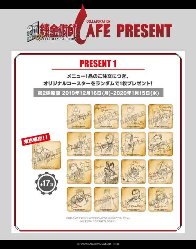 FMA Cafe Coasters - Second Round - Tokyo, Japan