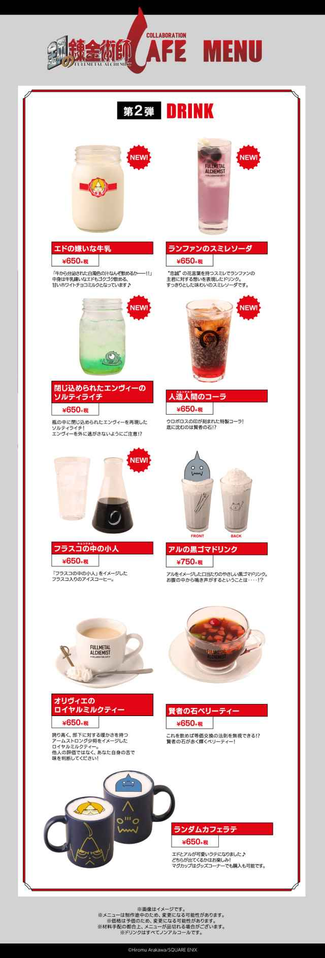 FMA Cafe Drinks Menu - Second Round - Tokyo, Japan