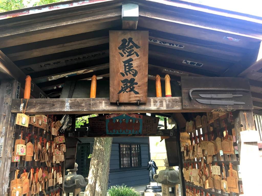 Kanayama Jinja Shrine - Kawasaki, Kanagawa, Japan