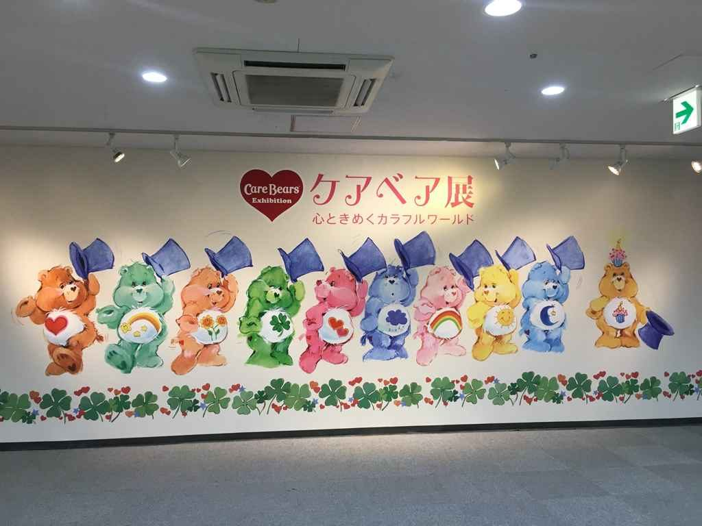 Care Bears exhibit