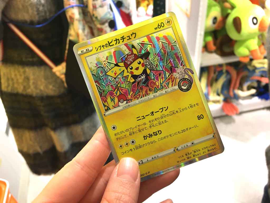 Shibuya Pikachu trading card