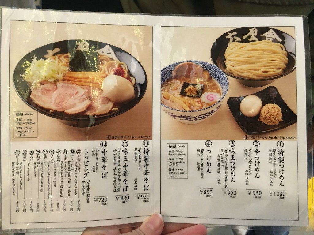 Rokurinsha menu