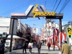 Shinsekai - Osaka, Japan