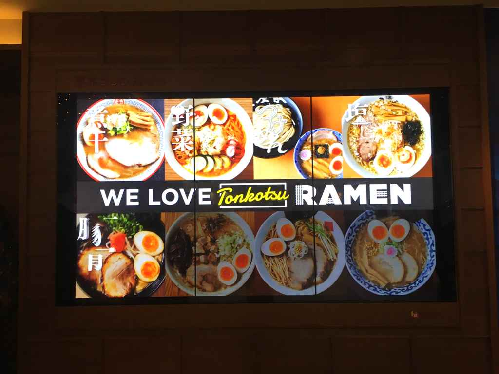 Tokyo Ramen Street screen