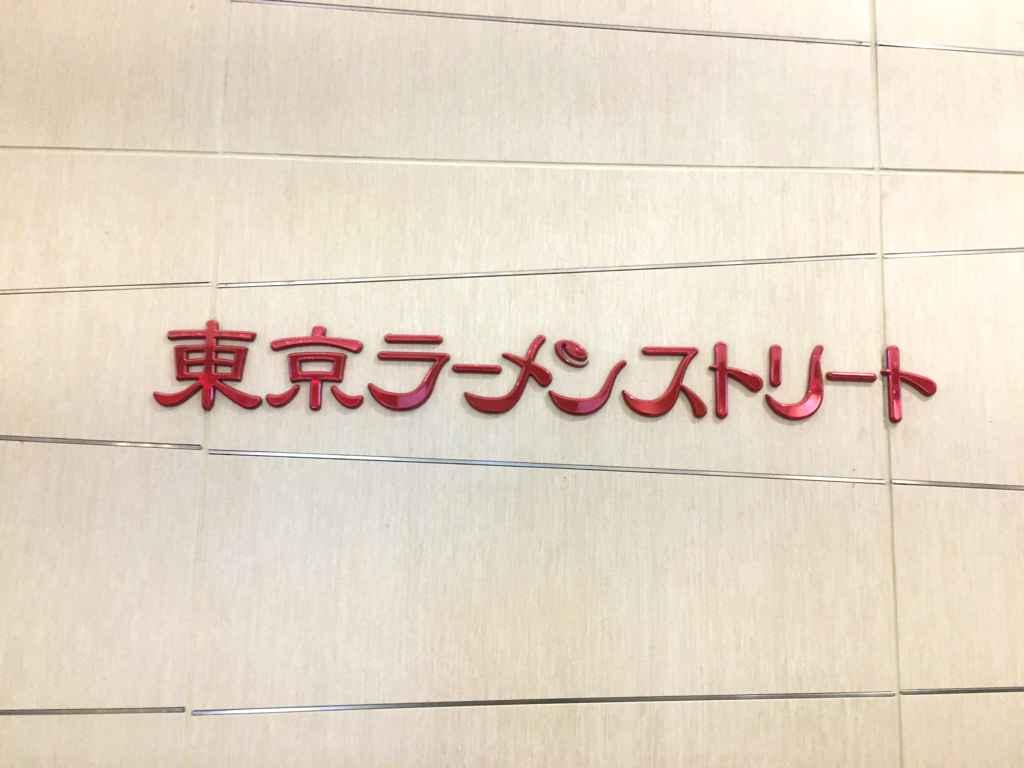 Tokyo Ramen Street logo