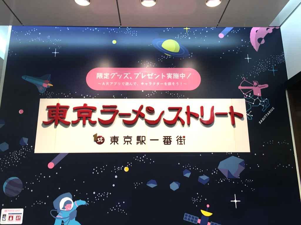 Tokyo Ramen Street sign
