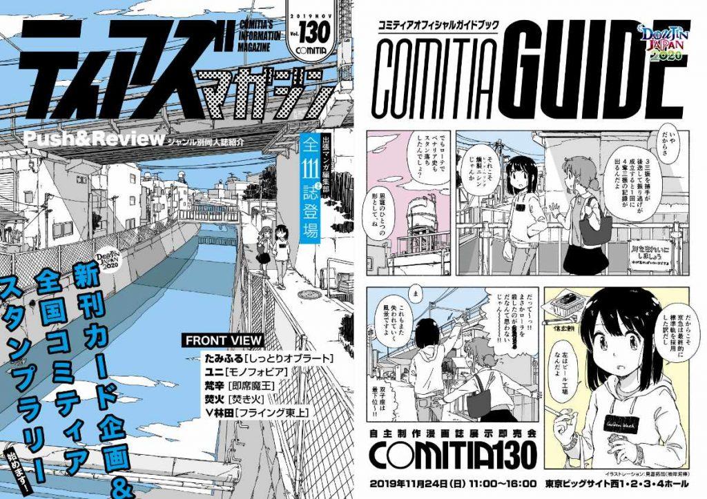 Comitia booklet
