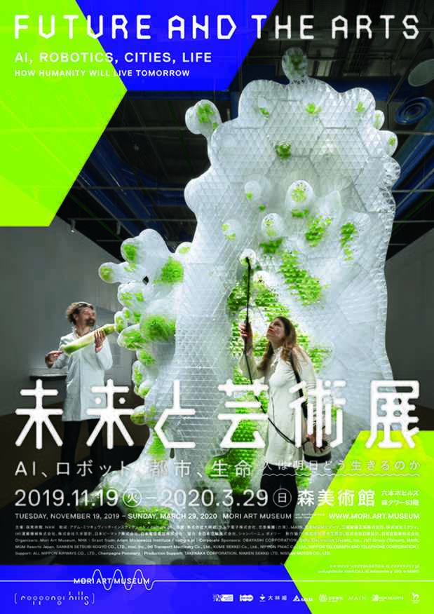 Mori Art Museum - Future and the Arts: AI, Robotics, Cities, Life - How Humanity Will Live Tomorrow