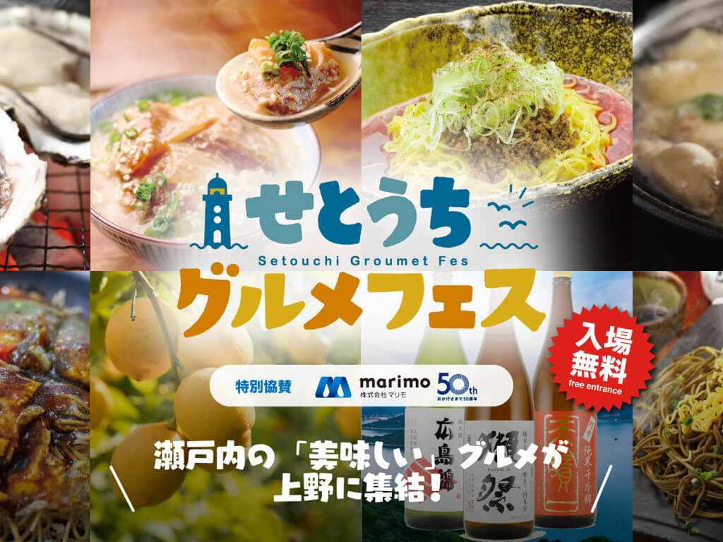 Setouchi Gourmet Fes - Tokyo, Japan