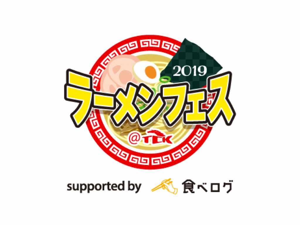 TCK Ramen Festival 2019