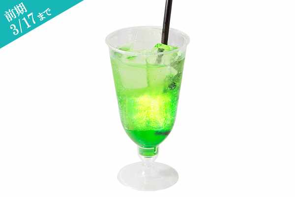 Mako Drink