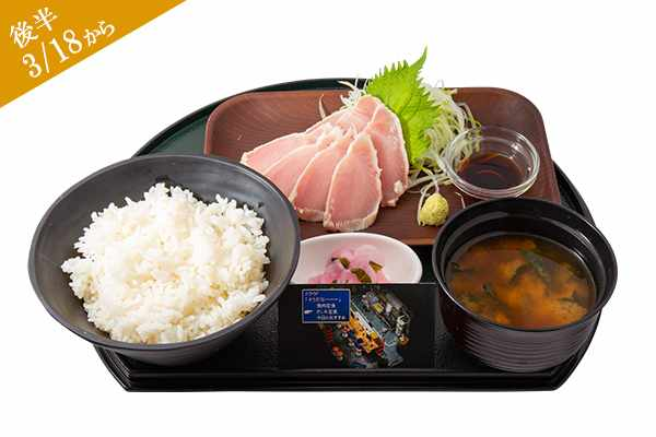 Sashimi Set - Final Fantasy VII Remake Cafe
