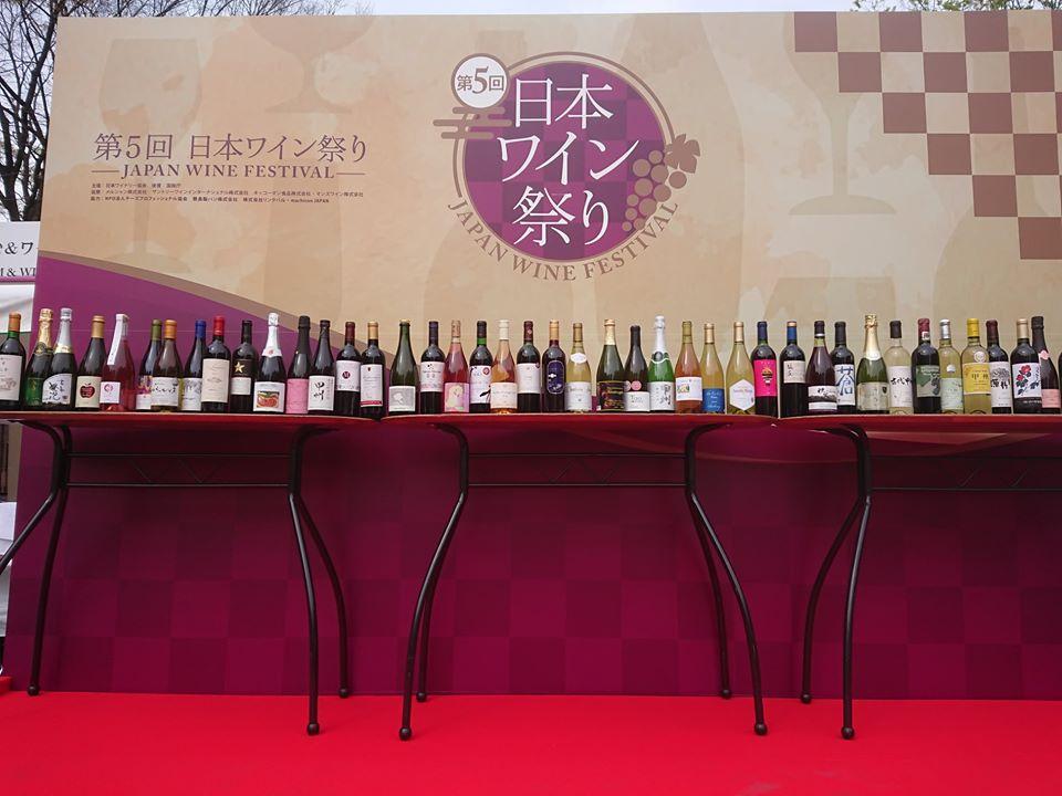 Japan Wine Festival 2020