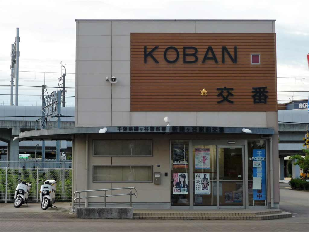 A Police Box or Koban in Japan. You can go to the koban for help.