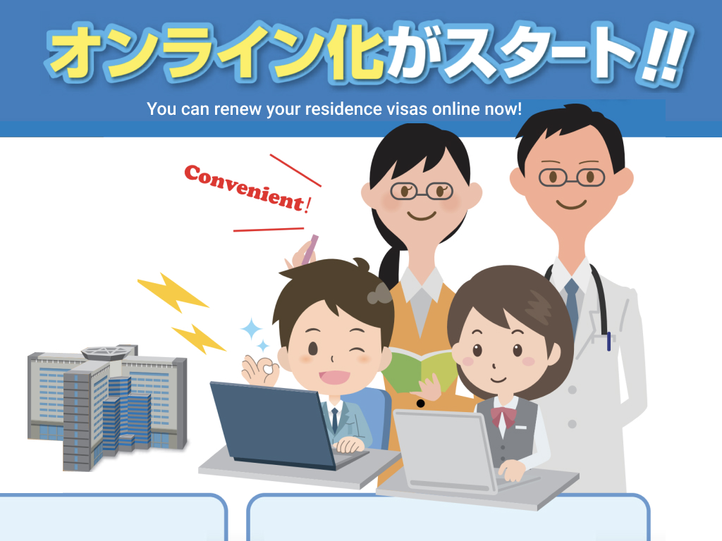 Illustration of people renewing their Japanese visas online