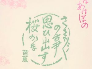 Cute Japanese stamp from Kyoto
