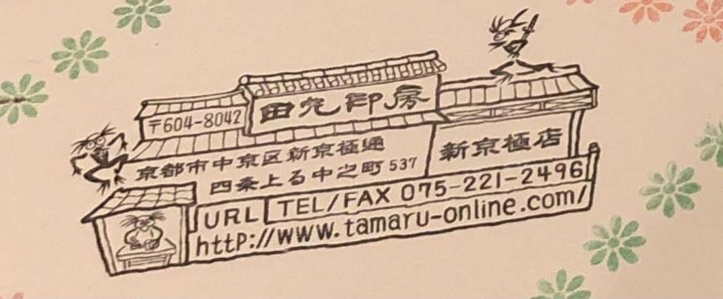 Japanese stamp store's cute business card