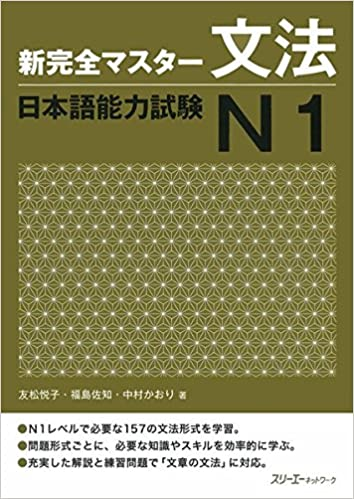 A textbook titled Shin Kanzen Masutaa Bunpou (N1)