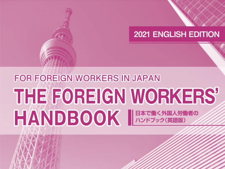Japanese Standard Labor Laws