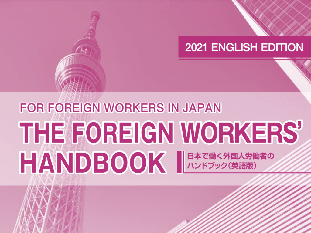 Japanese Labor Law Handbook cover image